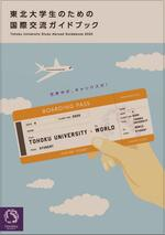 study_abroad_guide_2020.jpgのサムネイル画像