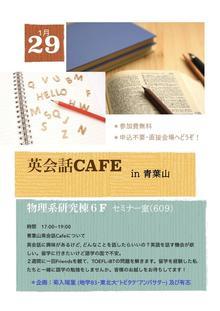 englishcafe.jpg