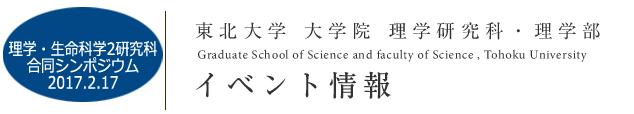 東北大学 大学院 理学研究科・理学部|イベント情報