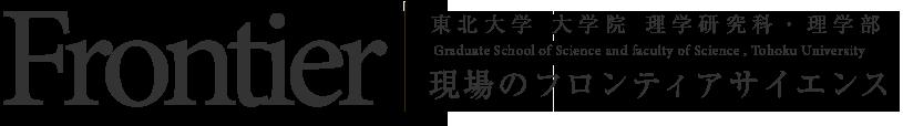 東北大学 大学院 理学研究科・理学部|アウトリーチ支援室