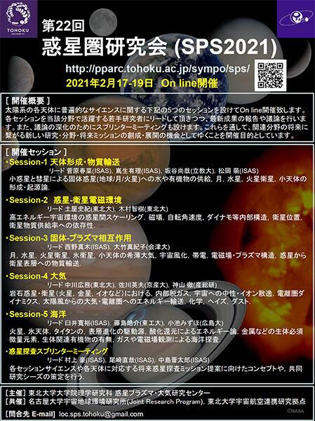 SPS_Poster2021.jpg