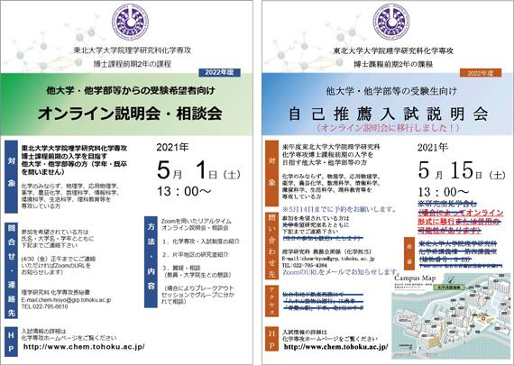 chem_nyushisetsumeikai2021.jpg