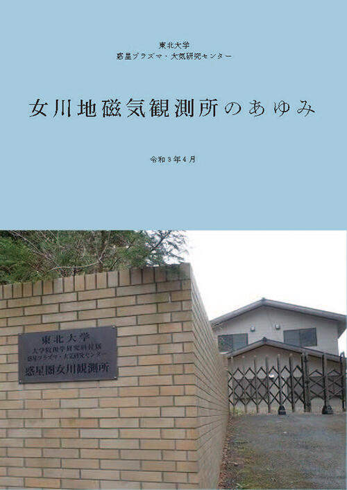 onagawa-cover.jpg
