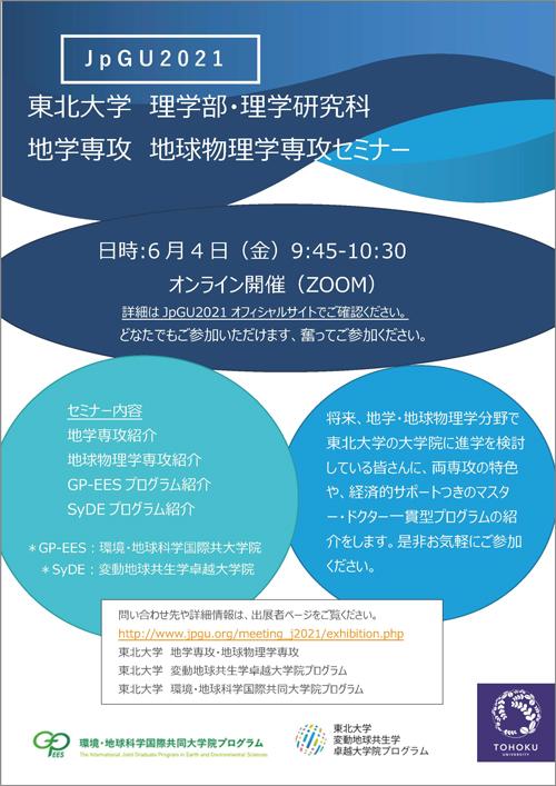 JpGUseminar_TU.jpg